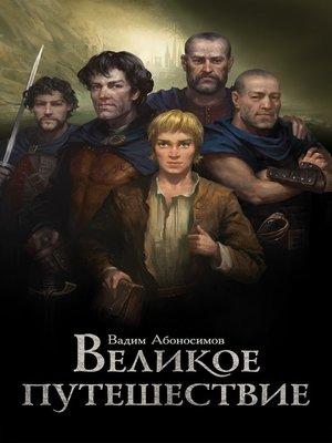 cover image of Великое путешествие. Часть 1