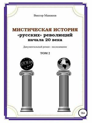 cover image of Мистическая история «русских» революций начала XX века. Том 2