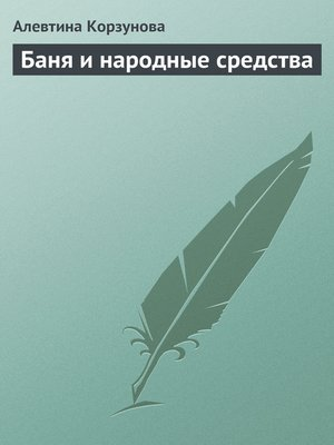 cover image of Бани и народные средства