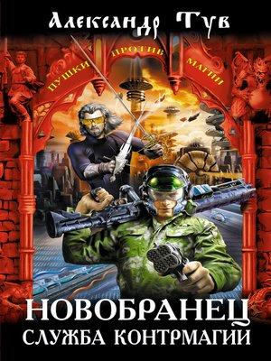 cover image of Новобранец. Служба контрмагии