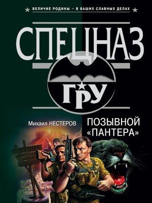 cover image of Позывной «Пантера»