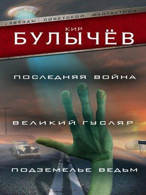 cover image of Последняя война. Великий Гусляр. Подземелье ведьм (сборник)