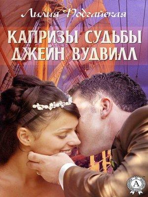 cover image of Капризы судьбы Джейн Вудвилл