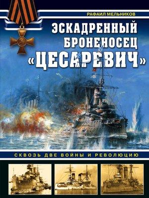 cover image of Эскадренный броненосец «Цесаревич». Сквозь две войны и революцию
