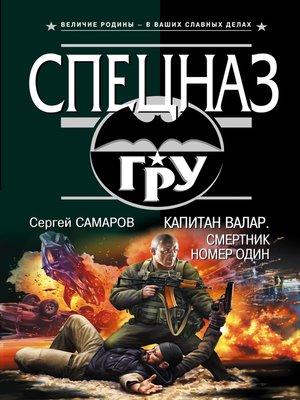 cover image of Капитан Валар. Смертник номер один