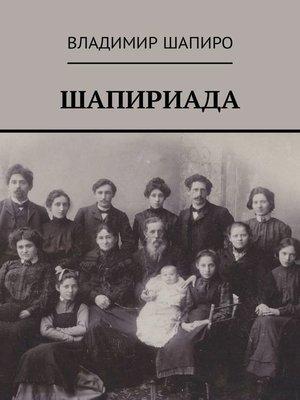 cover image of Шапириада