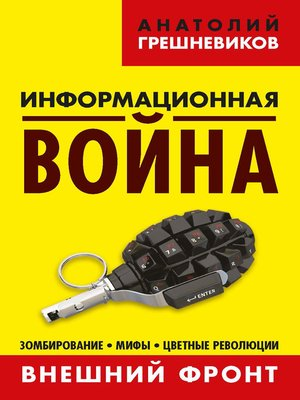 cover image of Информационная война. Внешний фронт. Зомбирование, мифы, цветные революции. Книга I