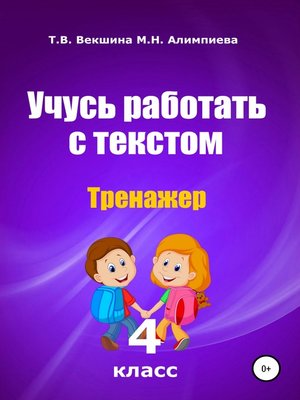cover image of Учусь работать с текстом. Тренажёр. 4класс