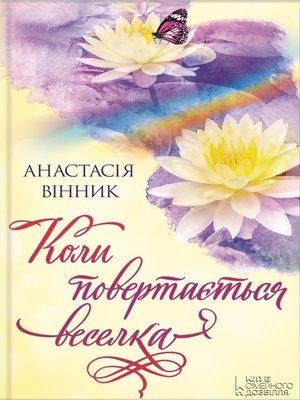 cover image of Коли повертається веселка