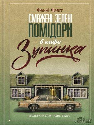 cover image of Смажені зелені помідори в кафе «Зупинка»