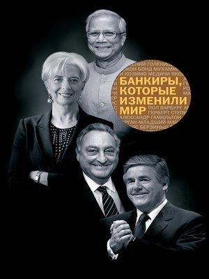 cover image of Банкиры, которые изменили мир