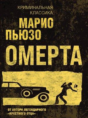 cover image of Омерта