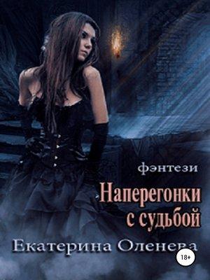cover image of Наперегонки с судьбой
