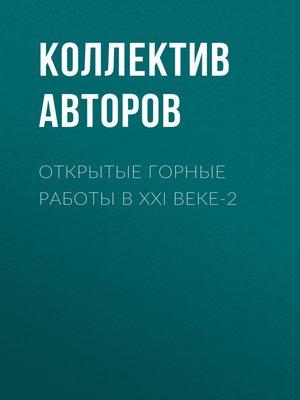 cover image of Открытые горные работы в XXI веке-2
