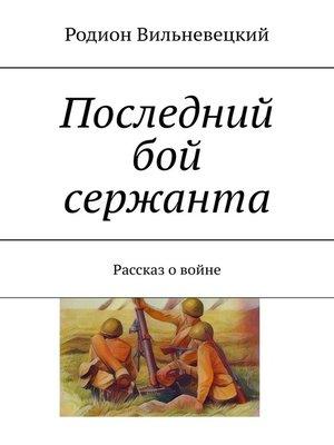 cover image of Последний бой сержанта. Рассказ овойне