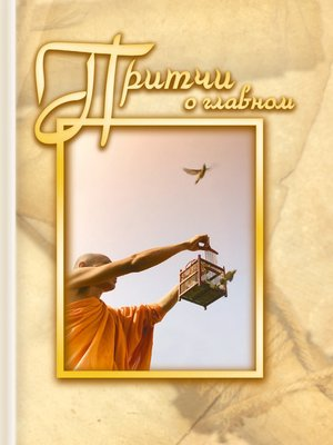 cover image of Притчи о главном