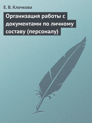 cover image of Организация работы с документами по личному составу (персоналу)