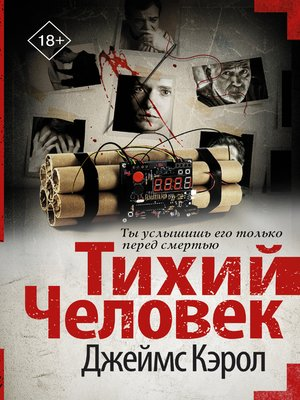 cover image of Тихий человек