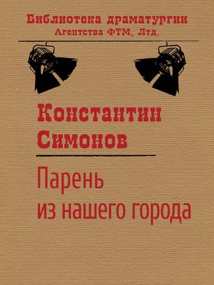 cover image of Парень изнашего города