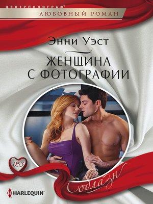 cover image of Женщина с фотографии