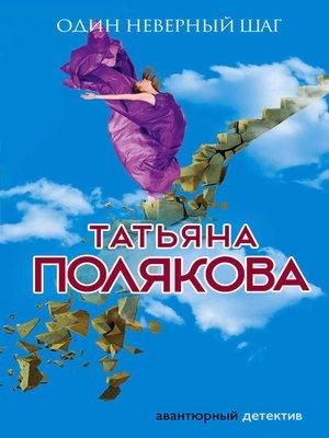 cover image of Один неверный шаг