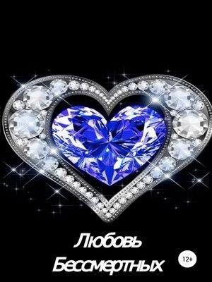 cover image of Любовь бессмертных
