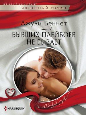 cover image of Бывших плейбоев не бывает