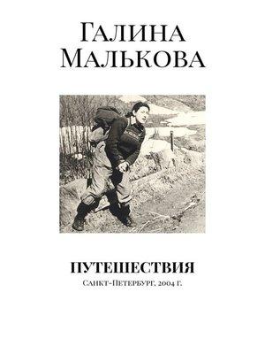 cover image of Путешествия. Санкт-Петербург, 2004г.