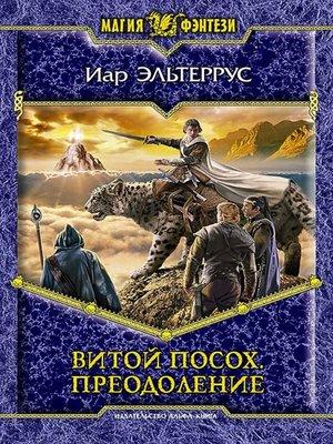 cover image of Витой посох. Преодоление