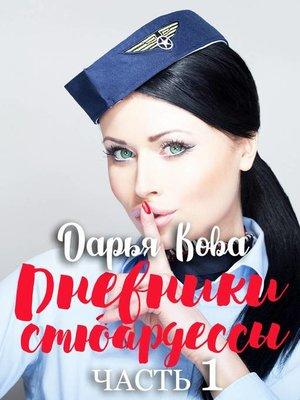 cover image of Дневники стюардессы. Часть 1