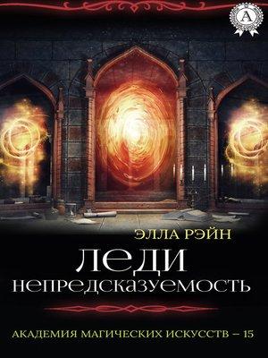 cover image of Леди Непредсказуемость