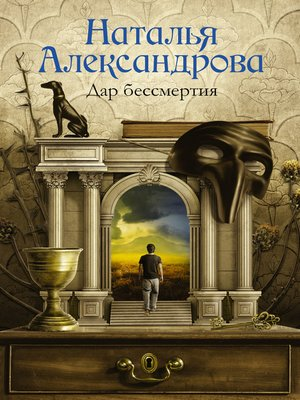 cover image of Дар бессмертия