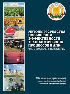 cover image of Методы и средства повышения эффективности технологических процессов в АПК