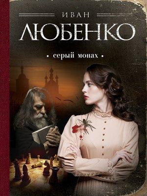 cover image of Серый монах (сборник)