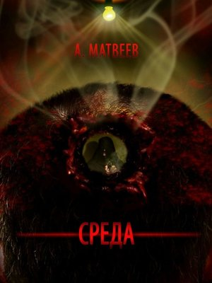 cover image of Среда