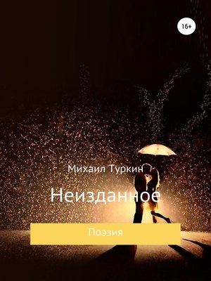 cover image of Неизданное