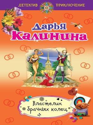 cover image of Властелин брачных колец