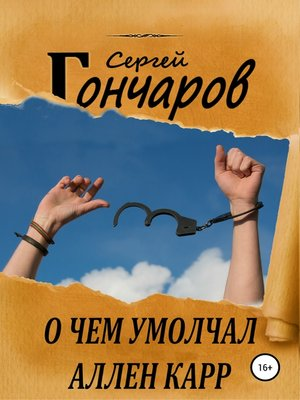 cover image of О чем умолчал Аллен Карр