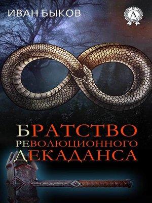 cover image of Братство Революционного Декаданса (БРеД)
