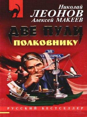 cover image of Две пули полковнику