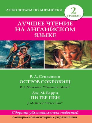 cover image of Остров сокровищ / Treasure Island. Питер Пен / Peter Pan