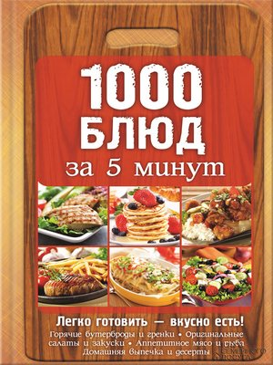 cover image of 1000 блюд за 5 минут