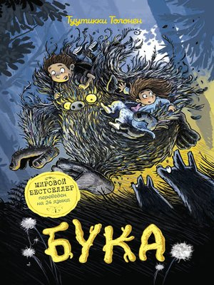 cover image of Бука