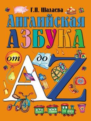 cover image of Английская азбука от А до Z