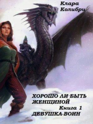 cover image of Хорошо ли быть женщиной. Книга 1. Девушка-воин