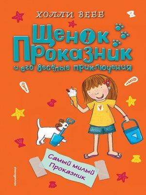 cover image of Самый милый Проказник