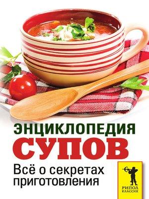 cover image of Энциклопедия супов. Всё о секретах приготовления