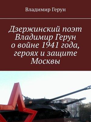 cover image of Дзержинский поэт Владимир Герун овойне 1941года, героях изащите Москвы