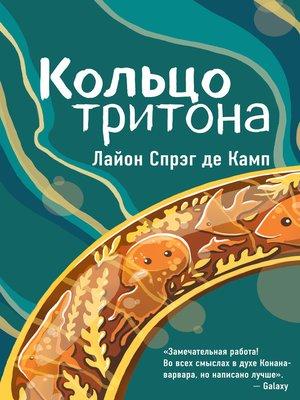 cover image of Кольцо Тритона