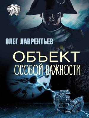 cover image of Объект особой важности